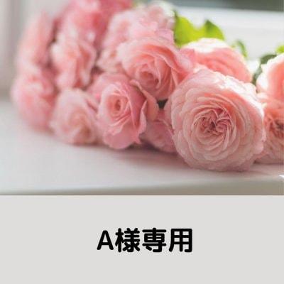 A様専用チケット