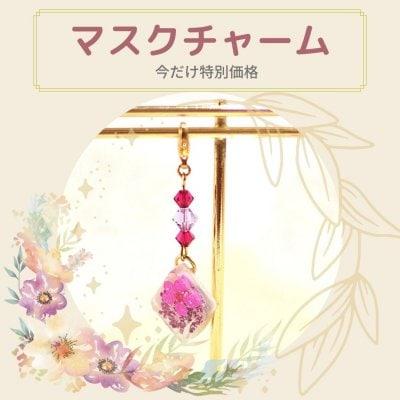 【手作り】石膏×レジンのお花のマスクチャーム(ピンク)