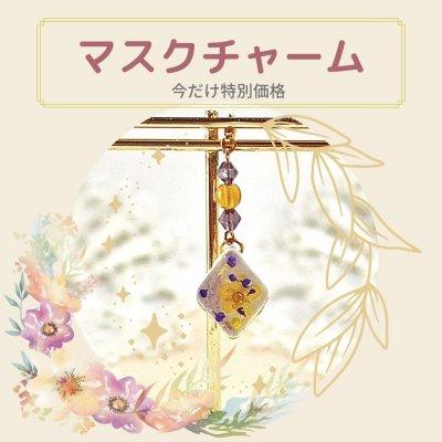 【手作り】石膏×レジンのお花のマスクチャーム(イエローパープル)
