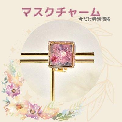 【手作り】石膏×レジンのお花のマスクチャーム(スクエアピンク)