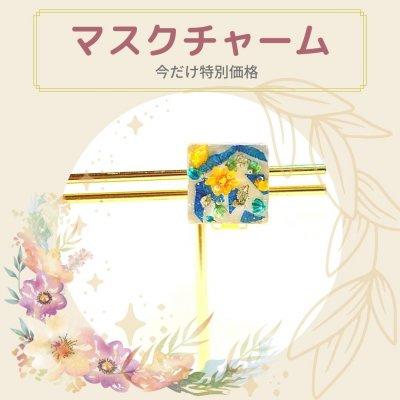 【手作り】石膏×レジンのお花のマスクチャーム(スクエアブルー)