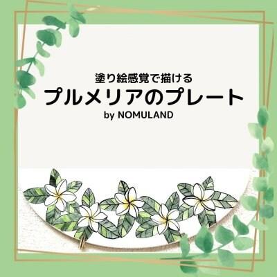 【オンラインレッスン】塗り絵感覚でできる陶絵付けプルメリアのプレート制作