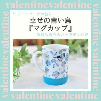 バレンタインギフト「青い鳥のマグカップ」ハーブティー付き