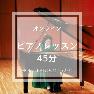 【オンラインレッスン土日可】ピアノレッスン45分
