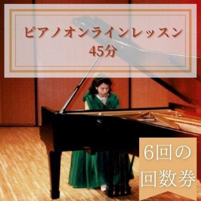 【オンラインレッスン土日可】ピアノレッスン45分6回回数券