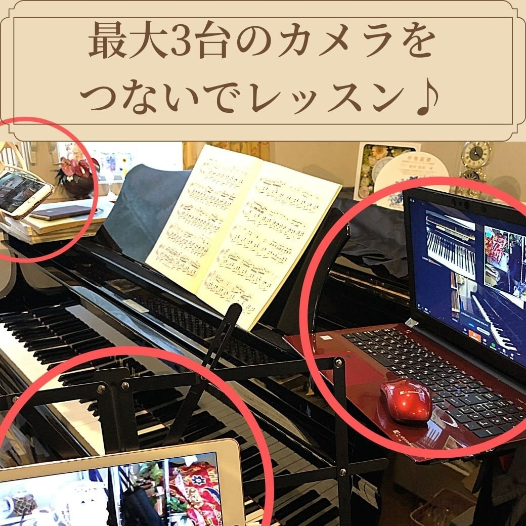 ピアノオンラインレッスン30分6回分の回数券のイメージその3