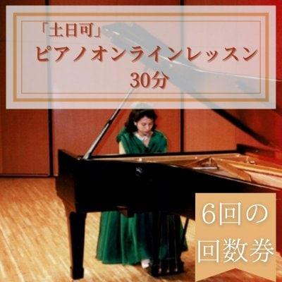 ピアノオンラインレッスン30分6回分の回数券