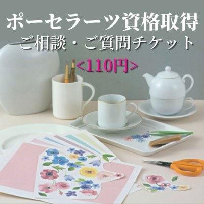 ポーセラーツ資格取得コース質問相談会6/5、6/20