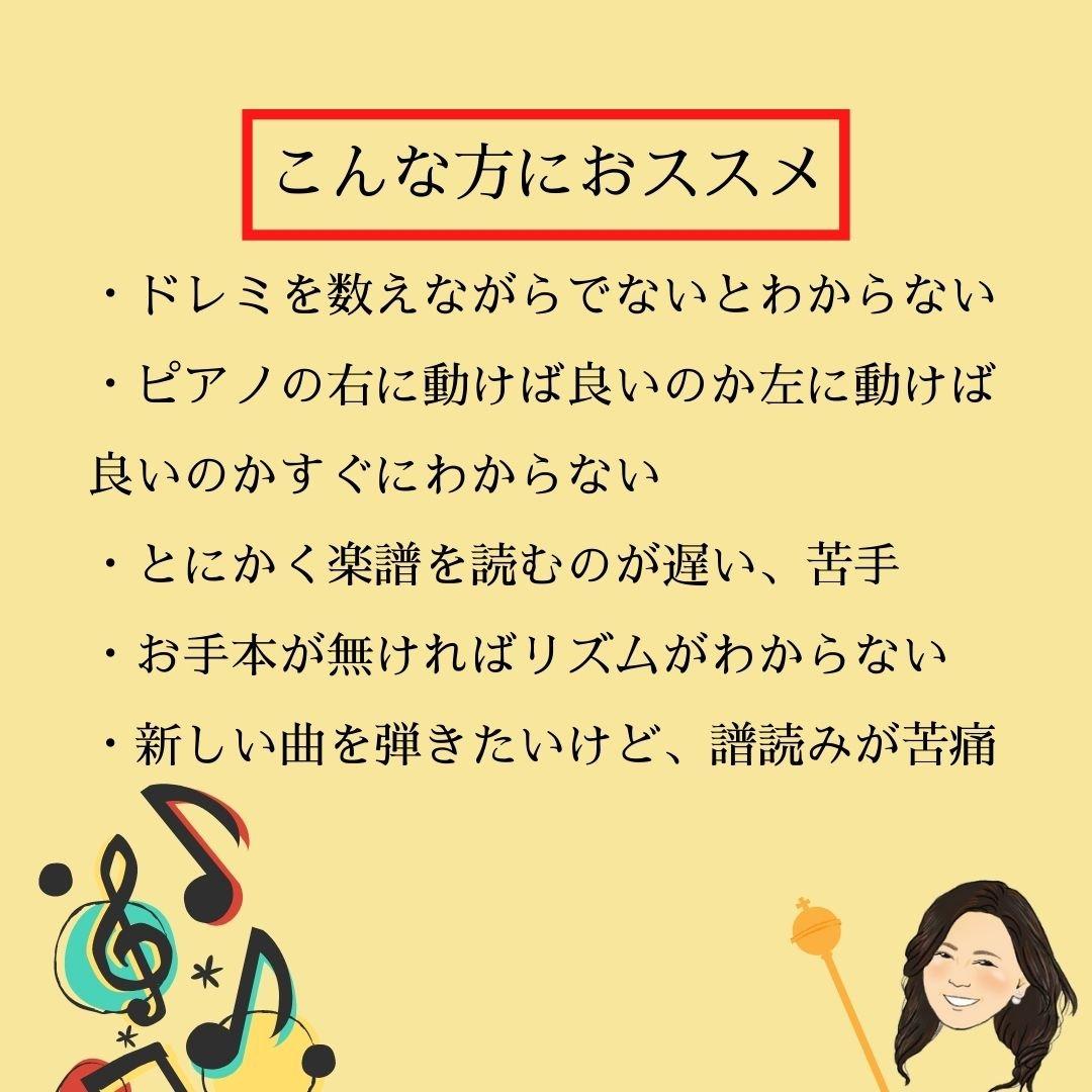 独学ピアノ女子のための「譜読みが早くなる3つのコツ」オンライン講座のイメージその3