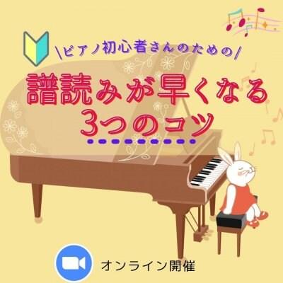 ピアノ初心者さんのための「譜読みが早くなる3つのコツ」オンライン講座