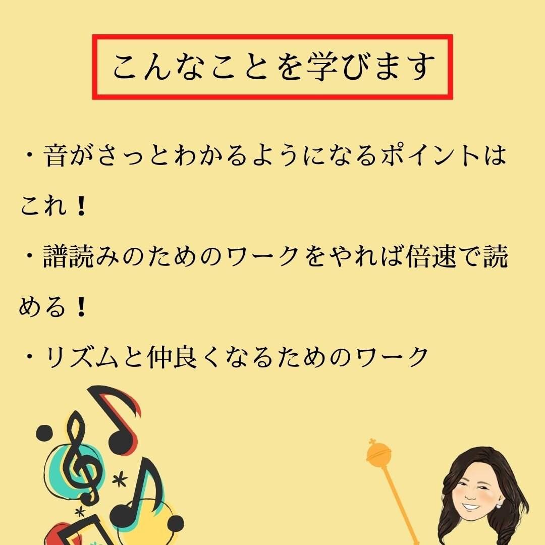 独学ピアノ女子のための「譜読みが早くなる3つのコツ」オンライン講座のイメージその2