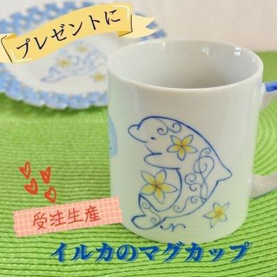 【水族館好きの方へのギフトに】イルカの手描きのマグカップ