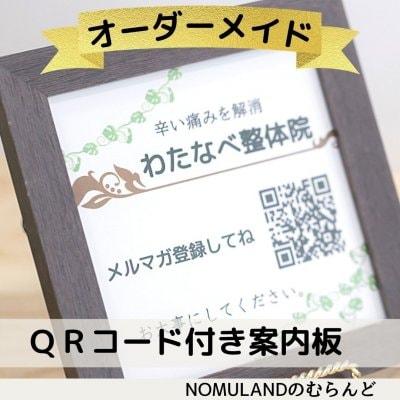 【オーダーメイド】ウエルカムプレート店舗用