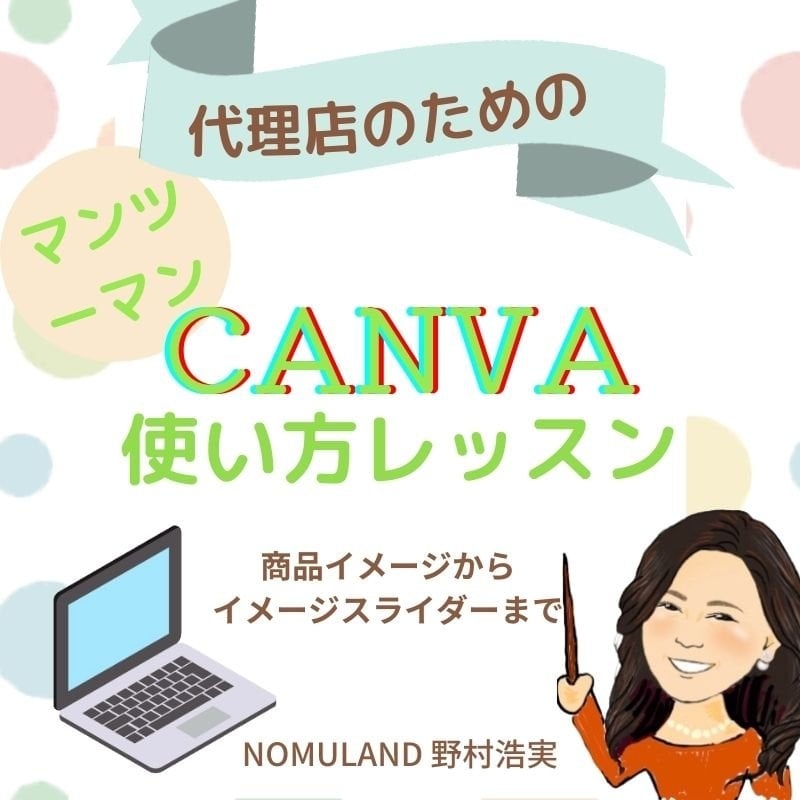 Canvaの使い方プライベートレッスンのイメージその1