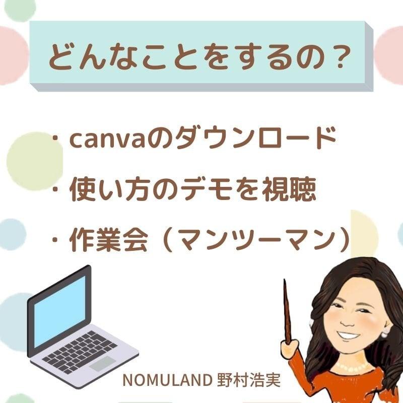 Canvaの使い方プライベートレッスンのイメージその2