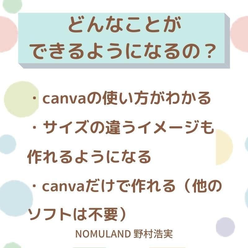Canvaの使い方プライベートレッスンのイメージその3