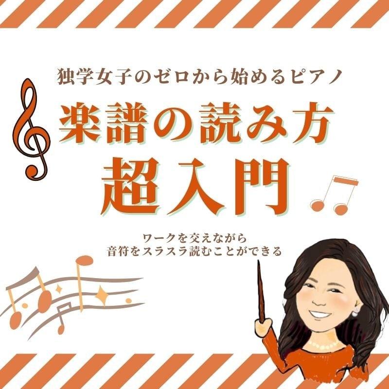 独学ピアノ女子のための「譜読みが早くなる3つのコツ」オンライン講座のイメージその1