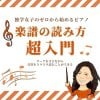 独学ピアノ女子のための「譜読みが早くなる3つのコツ」オンライン講座