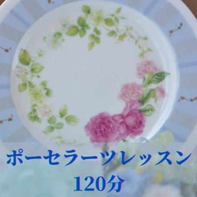 【オンラインレッスン土日可】ポーセラーツ・ポーセリンアートレッスン120分