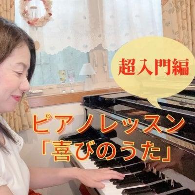<超入門編>大人のためのピアノレッスン「喜びの歌」を弾こう