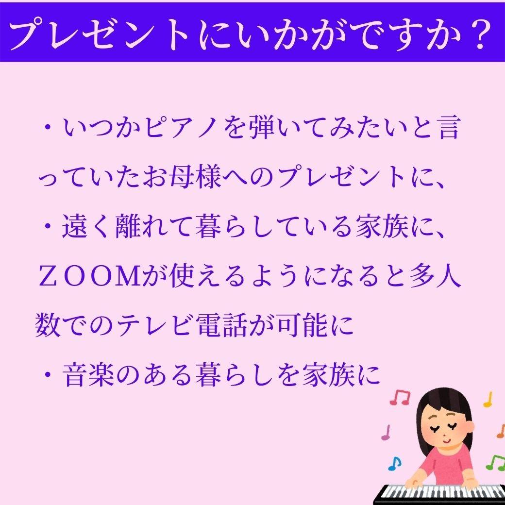 簡単!、楽しい!カシオ電子キーボード付きレッスンのイメージその3