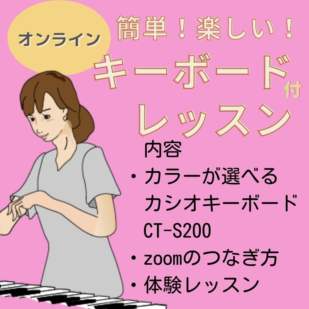 簡単!、楽しい!カシオ電子キーボード付きレッスンのイメージその1