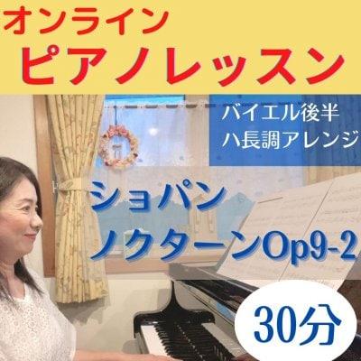 オンラインピアノレッスン初中級で弾けるショパンノクターン