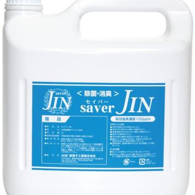 【除菌消臭・花粉症対策】安定型次亜塩素酸ナトリウム セイバーJIN 100ppm 5Lタンク