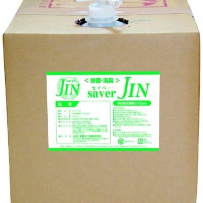 【除菌消臭・花粉症対策】安定型次亜塩素酸ナトリウム セイバーJIN 200ppm 20Lタンク(BIB容器) 厚生労働省推奨成分規格品