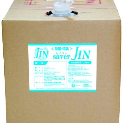 【除菌消臭・花粉症対策】安定型次亜塩素酸ナトリウム セイバーJIN 100ppm 20Lタンク(BIB容器) 厚生労働省推奨成分規格品