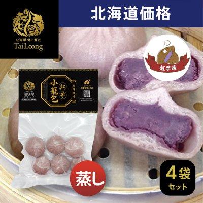 【送料無料】 冷凍・蒸し小籠包「紅芋」6個入りx4袋(北海道価格)