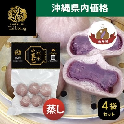 【送料無料】 冷凍・蒸し小籠包「紅芋」6個入りx4袋(沖縄県内価格)