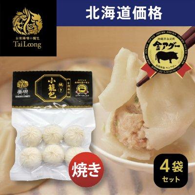 【送料無料】 冷凍・焼き小籠包「金武アグー」6個入りx4袋(北海道価格)