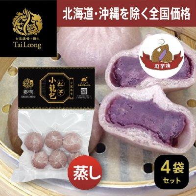 【送料無料】 冷凍・蒸し小籠包「紅芋」6個入りx4袋(北海道、沖縄を除...