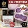 【送料無料】 冷凍・蒸し小籠包「紅芋」6個入りx4袋(北海道、沖縄を除く全国)