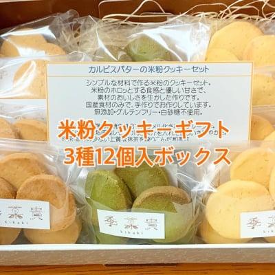 【送料込み ギフト用米粉クッキー12袋詰め合わせ】グルテンフリー・白砂糖不使用・無添加 お中元やプレゼントに