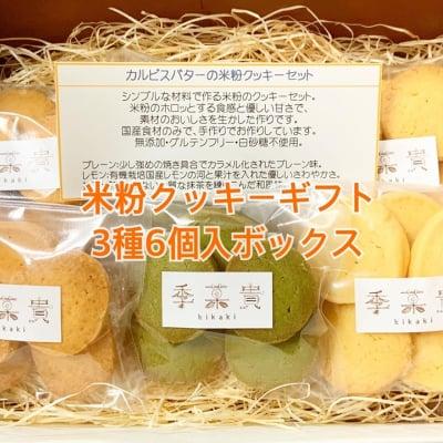 【送料込み ギフト用米粉クッキー6袋詰め合わせ】グルテンフリー・白砂糖不使用・無添加 お中元やプレゼントに