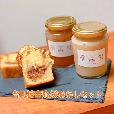【台風被害応援りんごスイーツセット第一弾】 りんごバタージャム、りんごジャム、キャラメリゼりんごパウンドケーキ3個