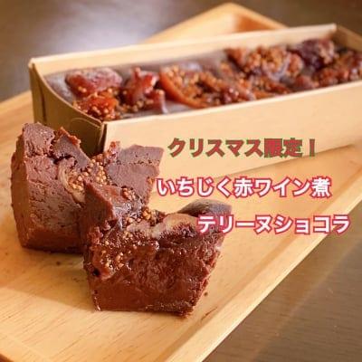 【大好評テリーヌショコラのクリスマス限定!いちじく赤ワイン入り】グルテンフリー濃厚チョコレートケーキ