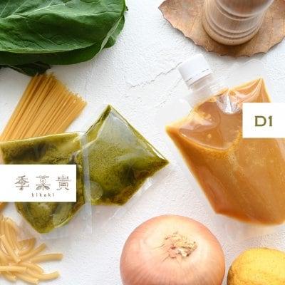 「小松菜ソース」「D1ごちそうソース」セット 野菜たっぷり2種類の手作りソースで、手軽に美味しい食卓を!