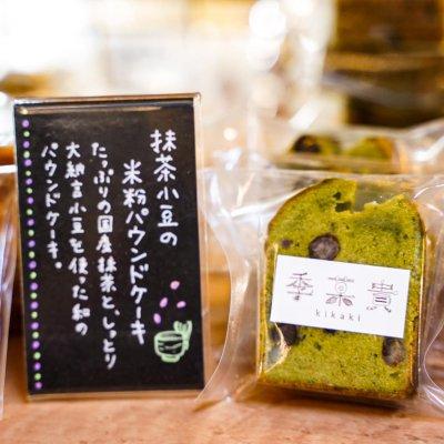 【ちょっとリッチな無添加グルテンフリー米粉パウンドケーキ】抹茶、ほ...