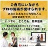 Zoomオンライン整体【自粛対策企画25%割引】〜ご自宅でできるオーダーメイド整体ストレッチ〜