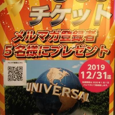 2020年当選者限定【USJチケットプレゼント】
