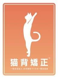 「猫背の専門家」による施術チケット≪猫背矯正≫