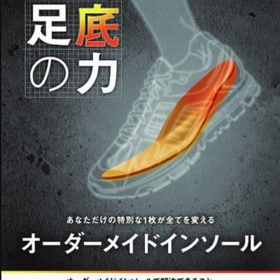 【店頭販売専用】オーダーインソール 院内で足型をとり作成します!