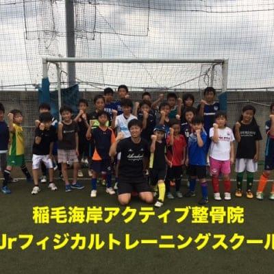 夏休みJrフィジカルトレーニングスクール 8月1日チケット