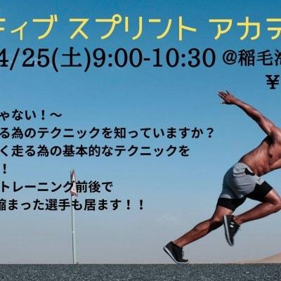 アクティブスプリントアカデミー〜足が速くなりたい子のための走り方教室〜