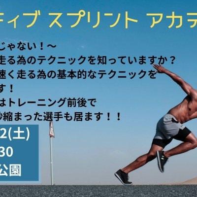 5月22日(土)開催 アクティブスプリントアカデミー〜足が速くなりたい子のための走り方教室〜 (新規受講者)
