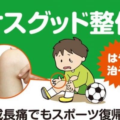 【店頭払い限定】オスグッド整体(両足)チケット