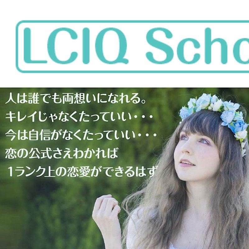 【体験コース】LCIQ恋愛コミュニケーション講座 (90分・オンラインも可)のイメージその2